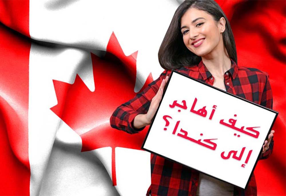 Photo of كيف يمكنني الهجرة إلى كندا بطرق قانونية؟