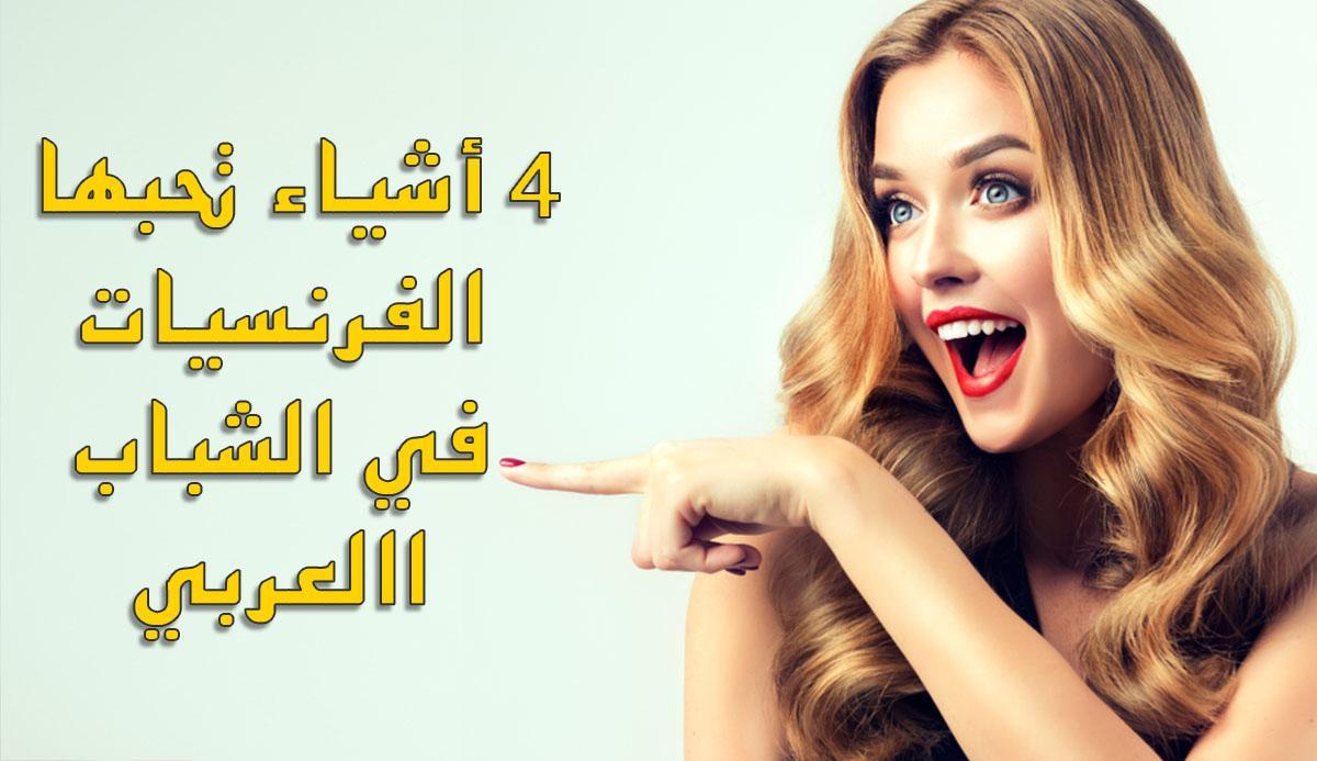 Photo of صفات تعشقها الفتاة الفرنسية في الرجل العربي وتفضله على باقي الأجانب
