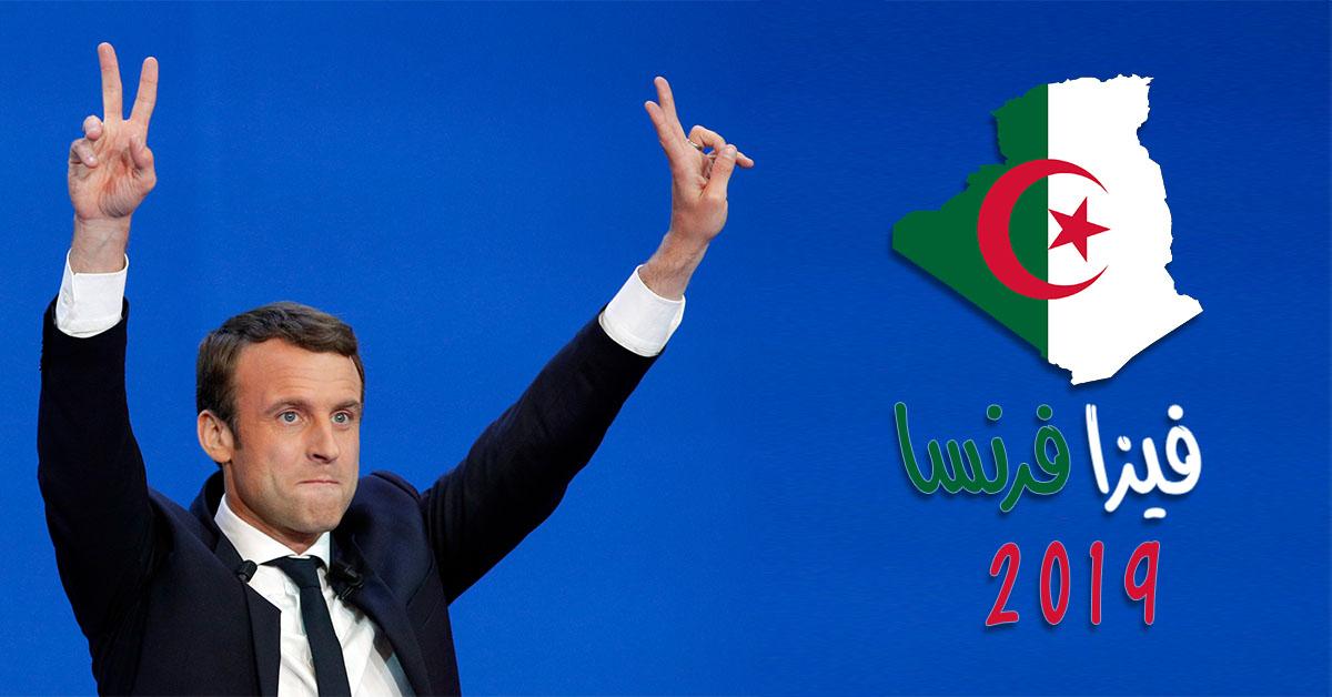 Photo of فيزا فرنسا – ماكرون يعلن أن الحصول على الفيزا الفرنسية للجزائريين ستصبح سهلة