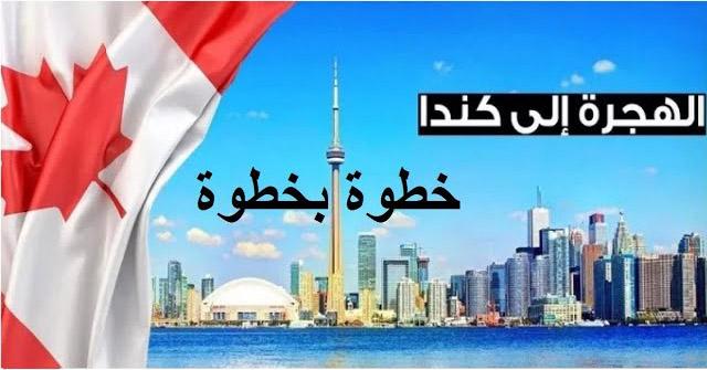 Photo of للراغبين في الهجرة الى كندا .. فتح باب الهجرة لكندا برنامج الدخول السريع