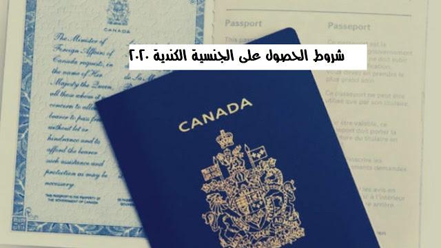 Photo of شروط الحصول على الجنسية الكندية 2020