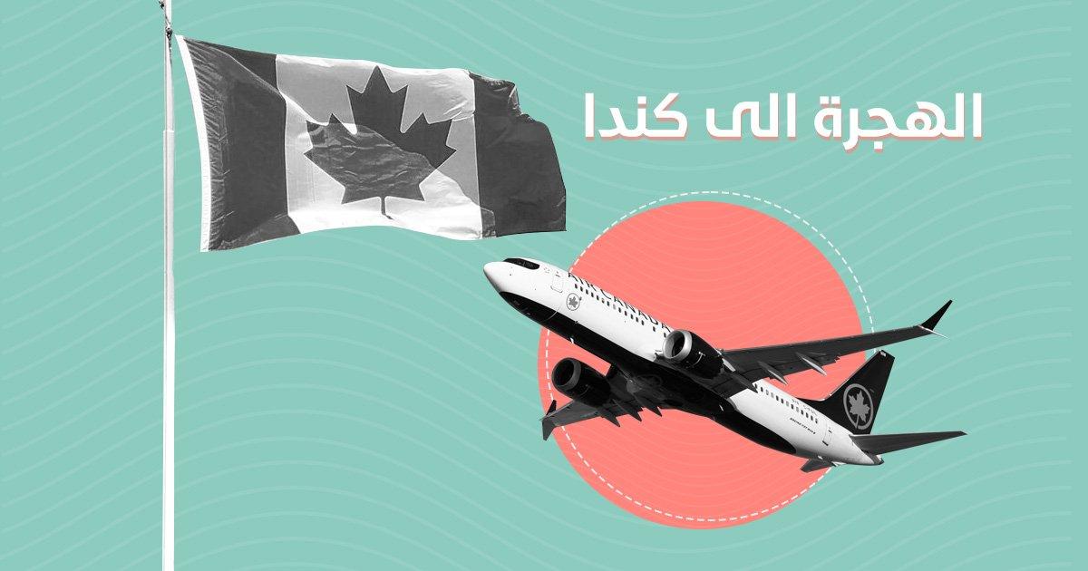 Photo of أسهل طرق الهجرة الى كندا طرق قانونية وبشروط قد تكون سهلة وفي متناول الجميع
