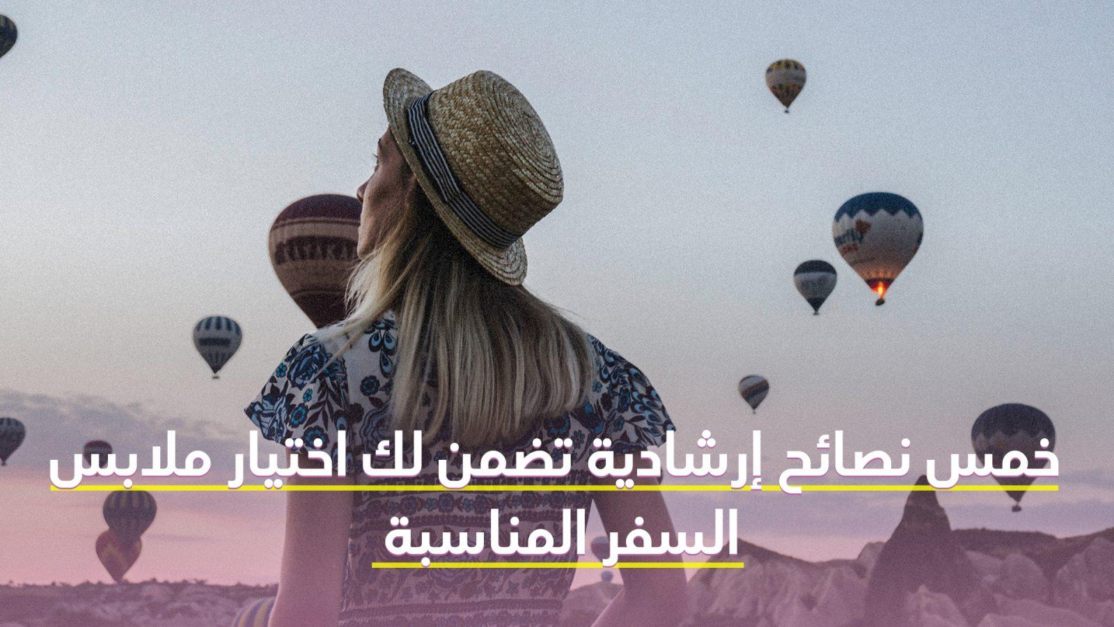 Photo of خمس نصائح إرشادية تضمن لك اختيار ملابس السفر المناسبة