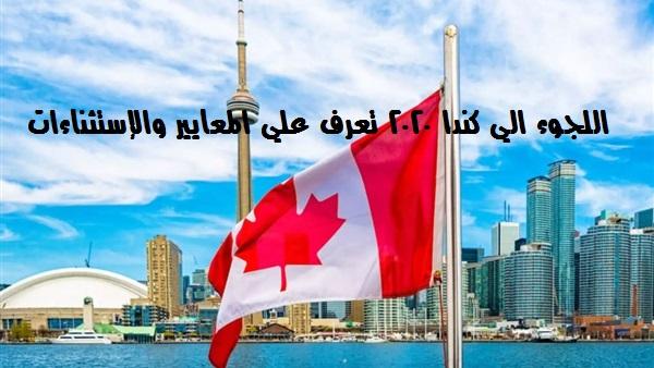 Photo of اللجوء الى كندا 2020 تعرف علي المعايير والإستثناءات