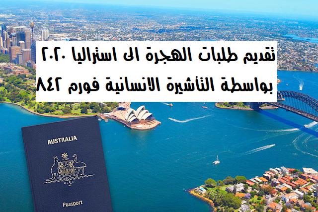 Photo of تقديم طلبات الهجرة الى استراليا 2020 بواسطة التأشيرة الانسانية فورم 842