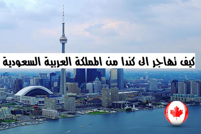 Photo of كيف تهاجر الى كندا من المملكة العربية السعودية 2020
