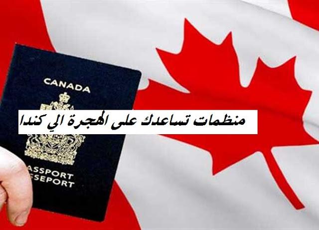 Photo of اذا كنت تريد الهجرة الي كندا هذه المنظمات تساعدك على الهجرة