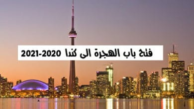 Photo of فتح باب الهجرة الى كندا 2020 -2021 وطريقة التقديم والوظائف المطلوبة.. التقديم الان