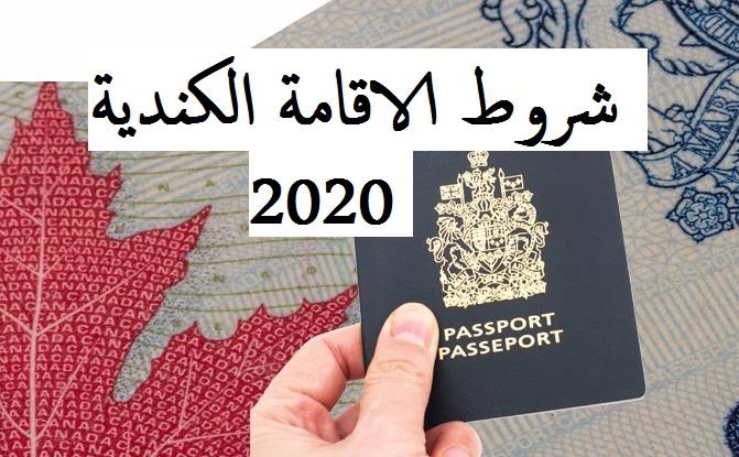 Photo of الهجرة إلى كندا 2020 – 2021 – شروط الإقامة الكندية بسهولة