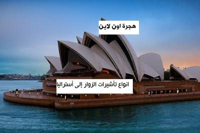 Photo of انواع تأشيرات الزوار إلى أستراليا