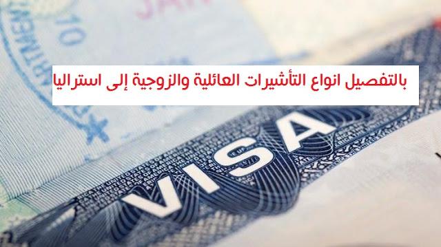 Photo of بالتفصيل انواع التأشيرات العائلية والزوجية إلى استراليا