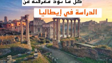 Photo of الدراسة في ايطاليا 2020 .. كل ما تريد معرفته عن هذا الموضوع