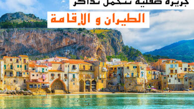 Photo of السياحة في ايطاليا – جزيرة ايطالية تتحمل دفع تكاليف الطيران والفنادق لجذب السياح إليها