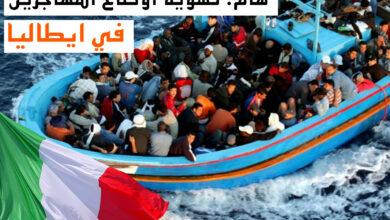 Photo of خبر سار – حلم تسوية أوضاع المهاجرين الغير شرعيين في ايطاليا أصبح حقيقة وهذه هي التفاصيل