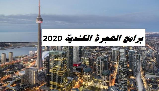Photo of جميع برامج الهجرة التى تقدمها الحكومة الكندية وكيفية التقديم وشروط كل منها والحصول على الإقامة الدائمة