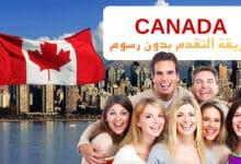 Photo of طريقة التقدم إلى برنامج هجرة كندا بنفسك وبدون رسوم
